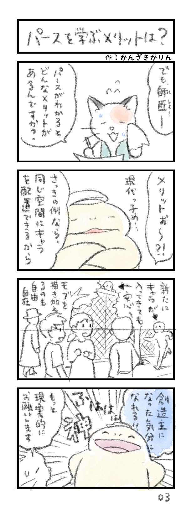 パースの解説マンガ