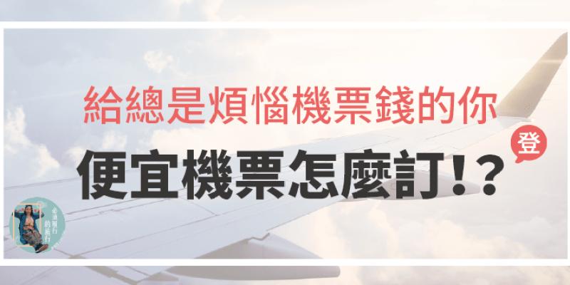 機票攻略 3招不可不知的買機票密技,教你如何買便宜機票