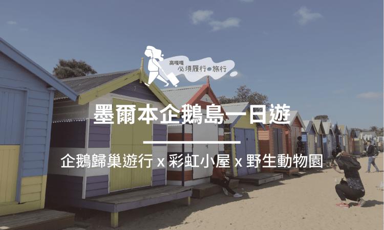 墨爾本企鵝島一日遊⎢企鵝歸巢遊行、彩虹小屋、野生動物園