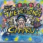 水岡のぶゆき&CAMARU 最新アルバム「The Theme Songs!」