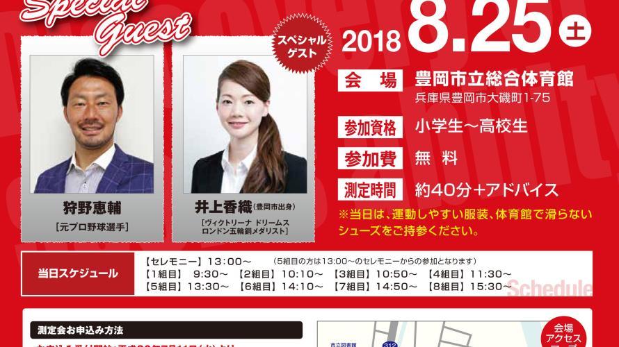 JAL presents スポーツ能力測定会 in 豊岡