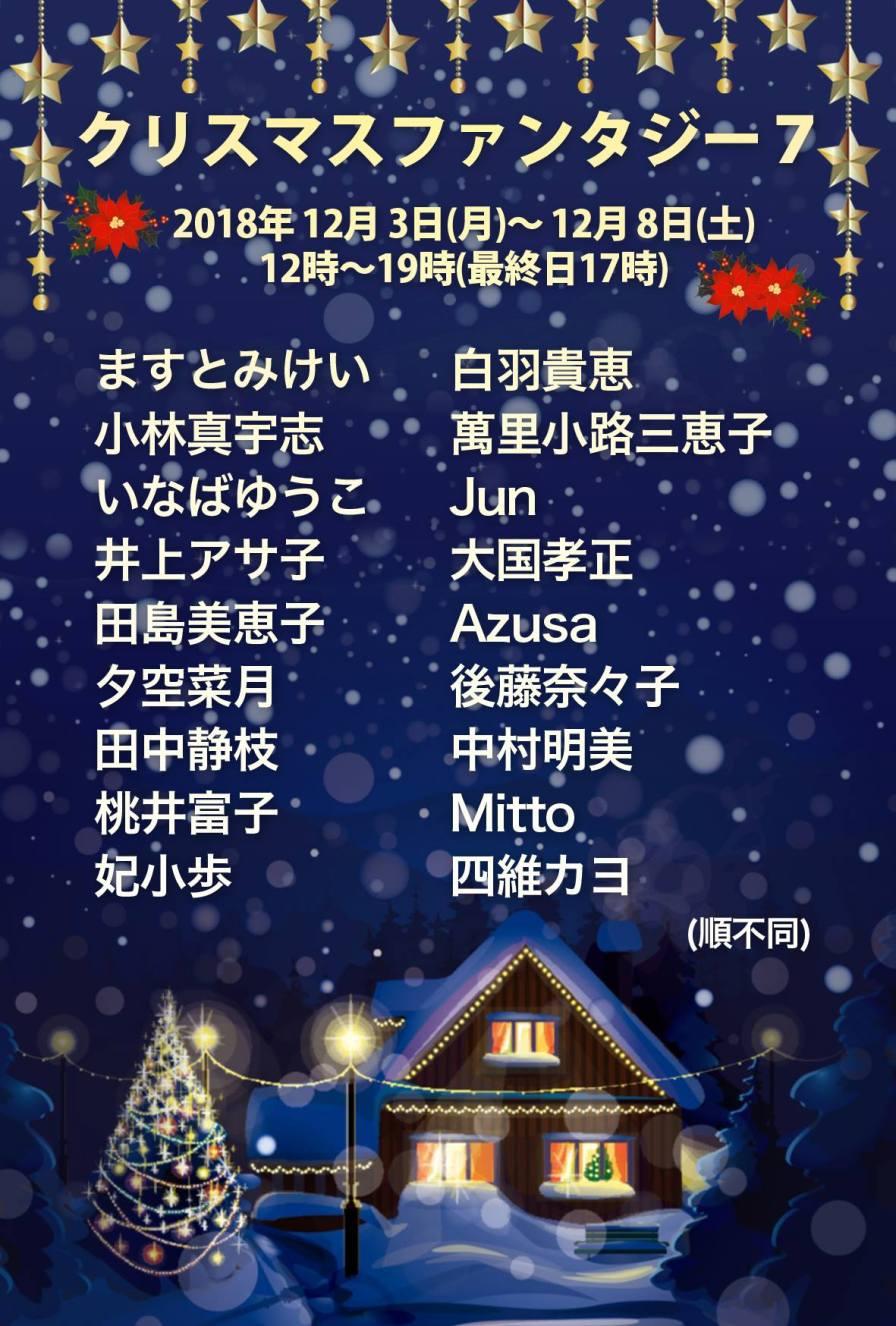 クリスマスファンタジー7