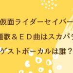 仮面ライダーセイバー主題歌&ED曲はスカパラ!ゲストボーカルは誰?