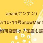 anan(アンアン)2020/10/14号SnowMan表紙/予約可店舗は?在庫も調査