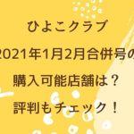 ひよこクラブ2021年1月2月合併号の購入可能店舗は?評判もチェック!