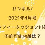 リンネル/2021年4月号(ミッフィークッション付録)の予約可能店舗は?