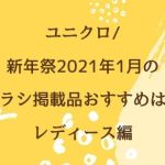 ユニクロ/新年祭2021年1月のチラシ掲載品おすすめは?レディース編