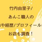 竹内由里子/あんこ職人の年齢や経歴/プロフィールは?お店も調査!