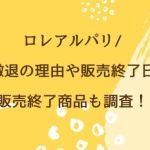 ロレアルパリ/日本撤退の理由や販売終了日は?販売終了商品も調査!