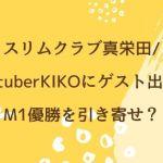 スリムクラブ真栄田/ KIKOchannelにゲスト出演!M1優勝を引き寄せ?