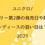 ユニクロ/セオリー第2弾の発売日や時間/レディースの狙い目は?2021