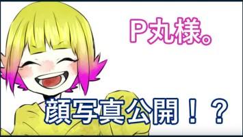 p 丸 様 アニメ