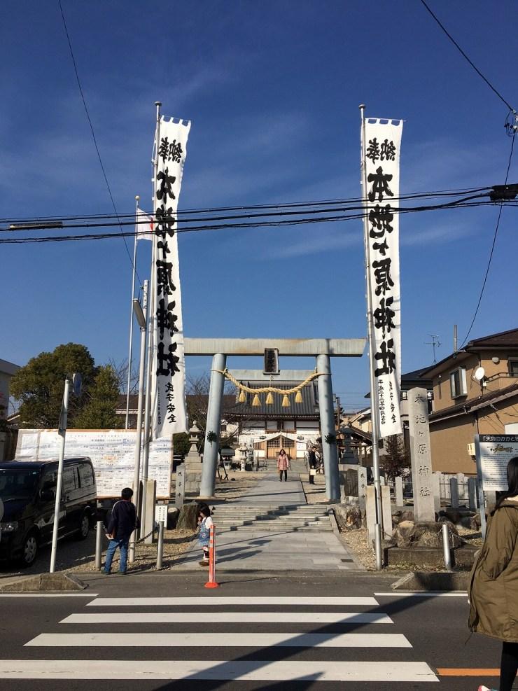 本地ヶ原神社