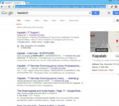 search-specific|Kapalab - IT Services Ολοκληρωμένες λύσεις πληροφορικής
