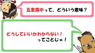 五里霧中の意味とは?語源/類語/英語は?使い方(例文)も解説!