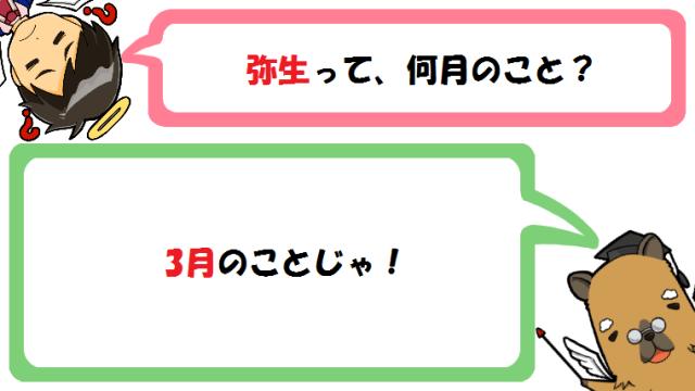 弥生は何月?意味/読み方/由来は?3月の時候の挨拶と季語も紹介!