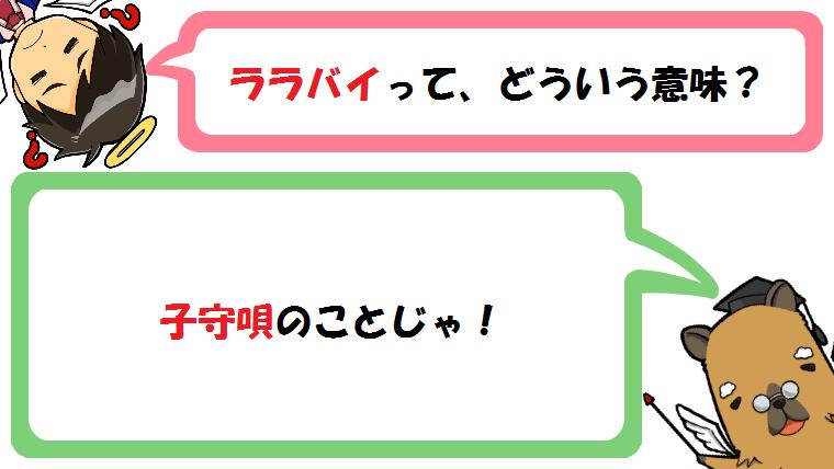 ララバイの意味とは子守唄?語源は何語?英語/類語や使い方(例文)も!