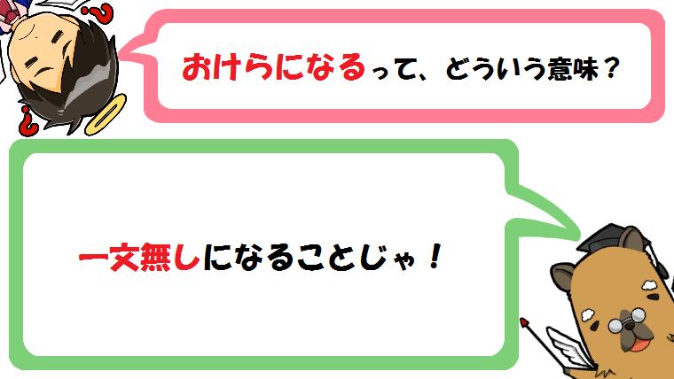 おけらになるの意味とは?由来(語源)/類語/英語を紹介!街道や七つ芸についても!