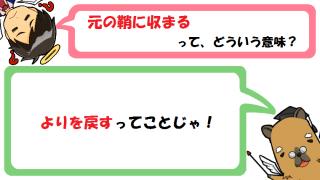 元の鞘に収まるの意味とは?由来(語源)/類語/英語は?使い方の例文も!