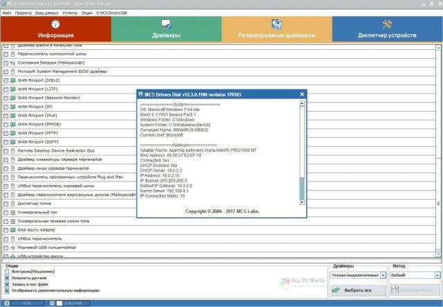 MCS Drivers Disk 2020 v20.7 Descarga de la versión completa