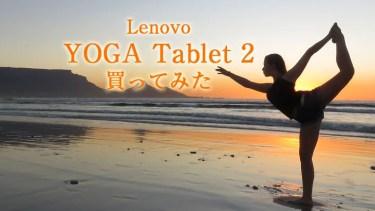 yogaタブ2