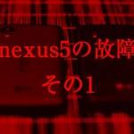 nexus5の故障
