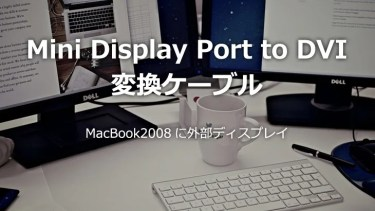 Mini Display Port to DVI 変換 ケーブル