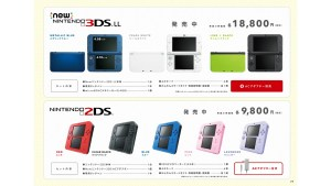 Nintendo Switchが当たるかも!?