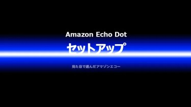 Amazon Echo 設定 について Amazon Echo Dot