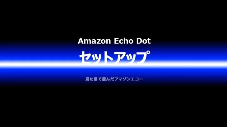 Echo 初期設定