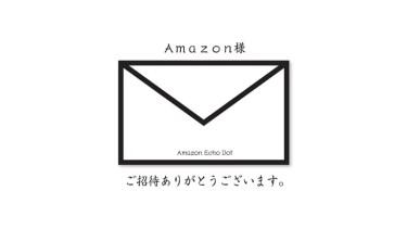 苦節18日、Amazon Echo Dot の招待が来ました