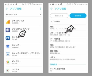 zenfone3アプリのキャッシュクリア手順