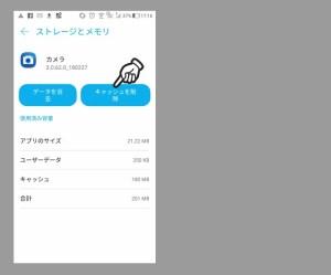 zenfone3アプリのキャッシュクリア方法