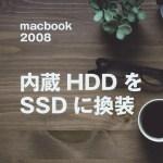 macbook HDDをSSDに変更