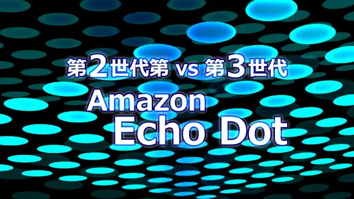 第3世代 Amazon Echo Dot