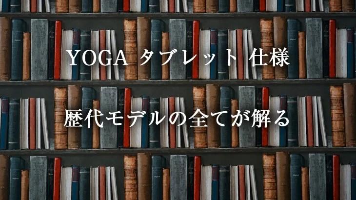 YOGA タブレット