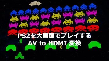 PS2を大画面でプレイする AV to HDMI 変換