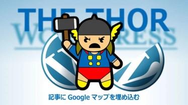 THE THOR(ザ・トール) 記事にGoogleマップを埋め込む