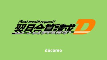 翌月合算請求はユーザーに何をもたらすのか?【docomo】