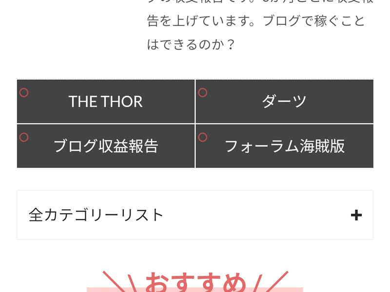 THE THOR 丸を消す 例1