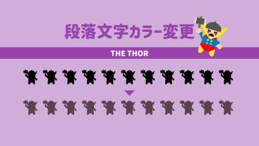 THR THOR 段落文字の色を変更