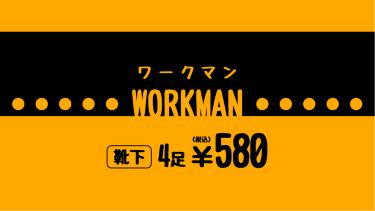 WORKMAN 靴下 お徳用