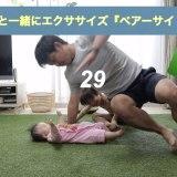 赤ちゃんと一緒に出来るエクササイズ5種目