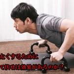 腕を太くするために腕立て伏せは効果があるのか?