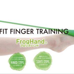 プロアスリートも利用!リハビリ・美容・トレーニングと多目的に使える「フロッグハンド」