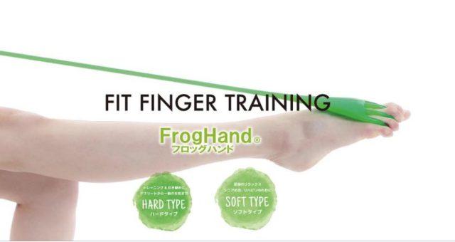 健康は足の指から!アスリートも愛用する「フロッグハンド」とは