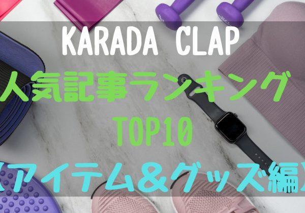 【KARADA CLAP】人気記事ランキング TOP10【アイテム&グッズ編】