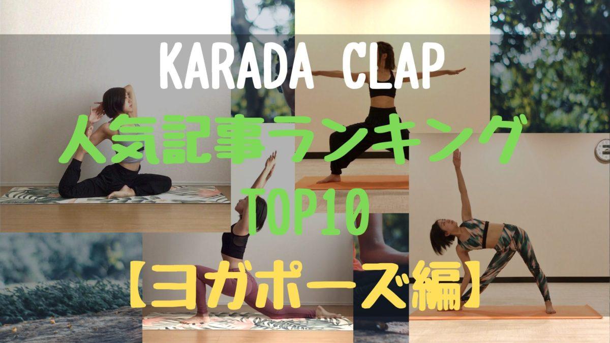 【KARADA CLAP】人気記事ランキング TOP10【ヨガポーズ編】