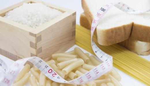 糖質制限ダイエットって本当に良いの?!ダイエット時の一日の糖質摂取量は??