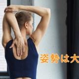 姿勢を改善する方法